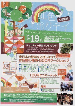 Nijiio2011_2