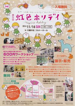 Nijiirohoriday2014640_3