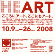 Heart20082