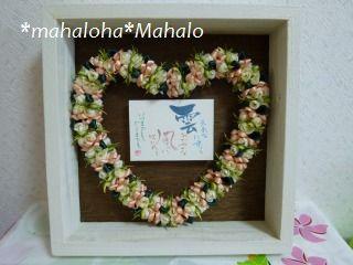 Mahalohamahalowedding