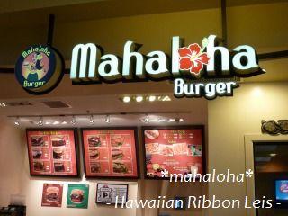 Mahalohaburger